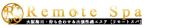梅田Remote Spa(リモートスパ)公式サイト